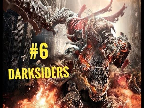 Darksiders 6 → Ищем громилу, веселимся с пернатыми