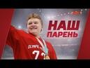 Наш парень Специальный репортаж Кирилл Капризов