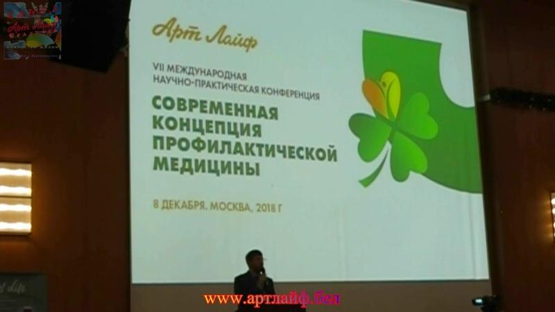 Медицинская конференция 2019