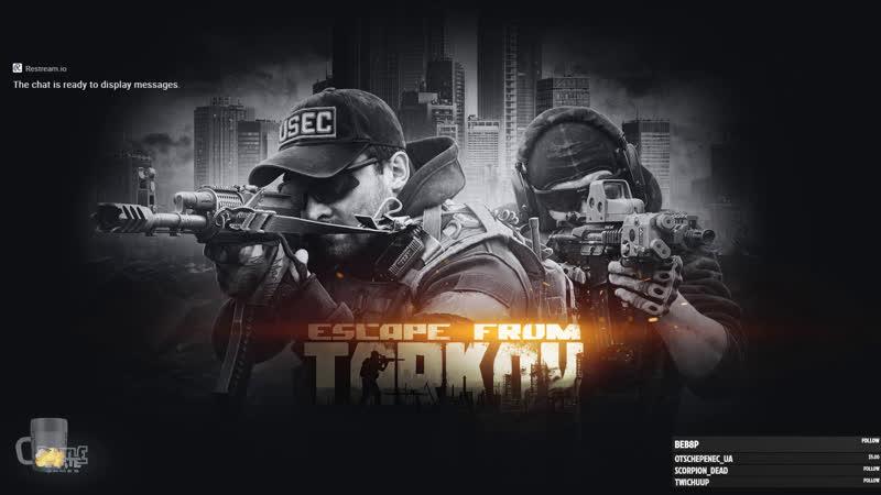 Escape from Tarkov. Сливаемся.