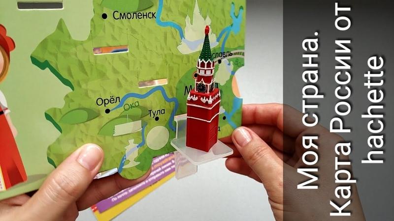 Моя страна. Собери карту России от Hachette, выпуск 1