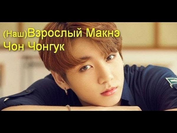 (Наш) Взрослый Макнэ Чон Чонгук | Jungkook BTS | K-POP Yoo RAE