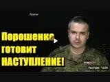 Срочно! Киев стягивает технику к Донбассу. Экстренное заявление из ДНР