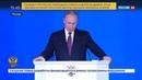 Новости на Россия 24 • Сармат, Кинжал и подводный беспилотник Путин о новом оружии России