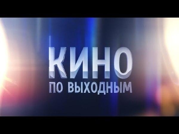 «ДОЧКИ-МАЧЕХИ» Х/Ф Кино по Выходным Премьера в Субботу в 21:00 Трейлер