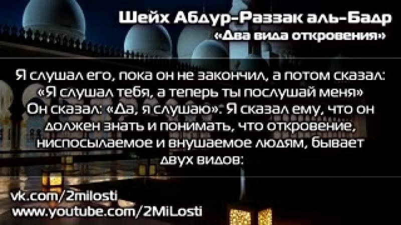 шейх АбдурРаззак аль-Бадр - два вида откровения
