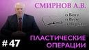 Пластическая хирургия Смирнов А В о Боге о вере о Церкви Студия РХР