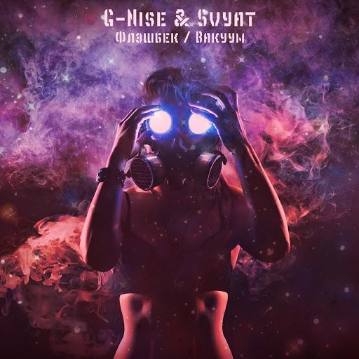 G-Nise альбом Флэшбек (Вакуум)