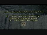 Islam Sobhi - Сура 59