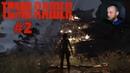 Tomb Raider Прохождение Tomb Raider на Русском в 1080p HD Part #2  [16+]