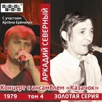 """Аркадий Северный альбом Концерт с ансамблем """"Казачок"""""""