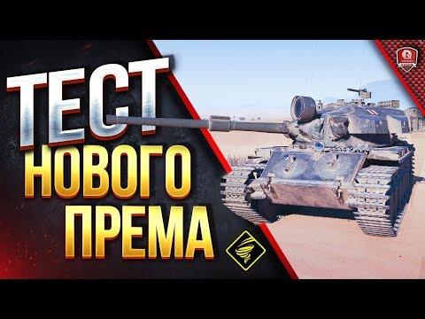 Мастер Каждый Бой ● Тест Нового Према Centurion Mk 5 1 RAAC
