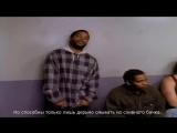 Ice Cube - Check Yo Self (feat. Das EFX) (перевод на русском)