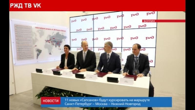 РЖД, Siemens и Группа Синара увеличат парк «Сапсанов» в РФ