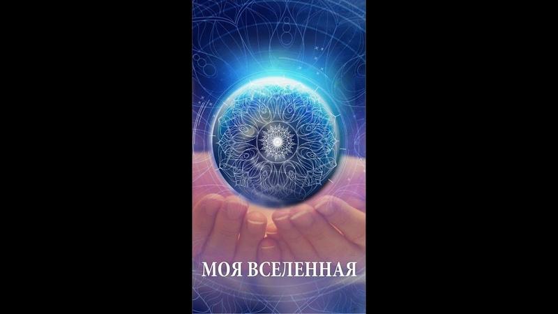 Как получить ответы на все свои вопросы Колода Моя вселенная. Софья Ансари и Вероника Суворова