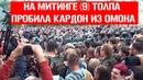 На митинге 9 сентября Омон не смог удержать толпу