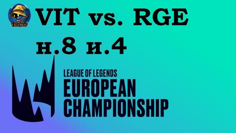 VIT vs. RGE Week 8 LEC 2019 Чемпионат Европы LCS EU Team Vitality Rogue