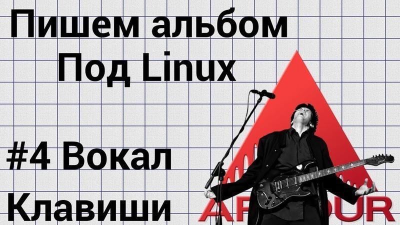 Пишем альбом под Linux 4 | Клавиши и вокал [Ardour]