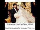 Легализация Согласия отца на брак в ОАЭ (Бюро переводов Легалинг )