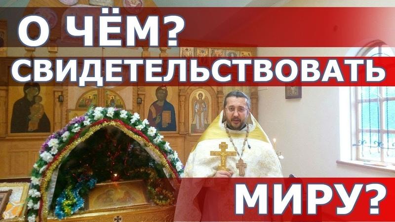 О чём свидетельствовать миру Священник Игорь Сильченков