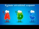 Детские игры Английский алфавит для детей