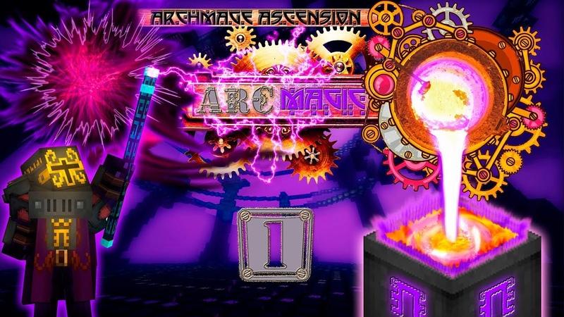 ArcMagic - Возвышение Архимага. Летсплей на сборке FDW! Начало - открытие сервера и выживание.