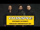 OOMPH! приглашают на концерты с симфоническим оркестром 2018!