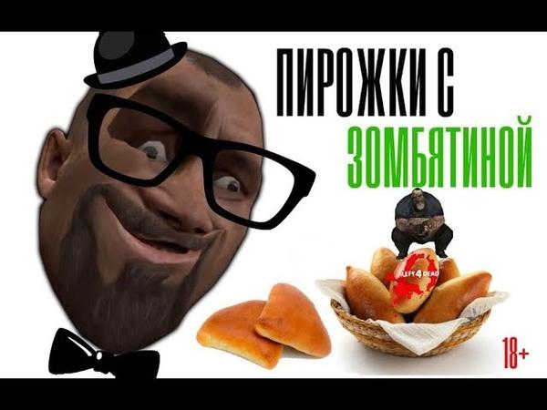 ПИРОЖКИ С ЗОМБЯТИНОЙ -L4D Моменты Стрима-18