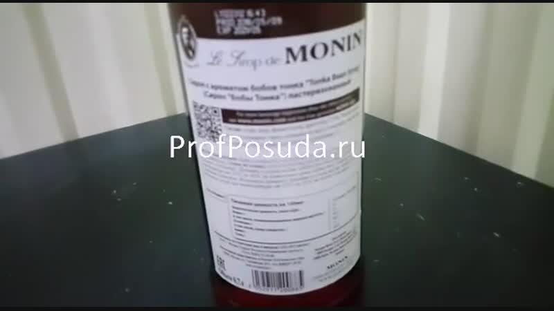 "Сироп ""Бобы Тонка"" Монин Монин 0.7 артикул 13933"