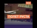 Приземление самолета на Красную площадь
