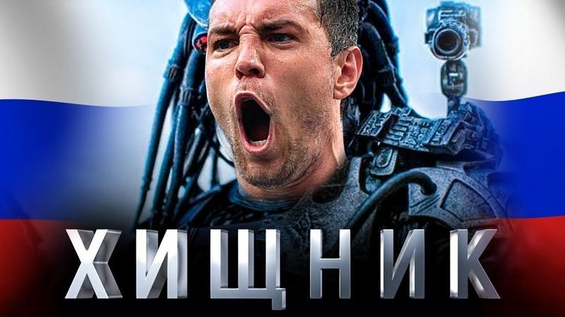 ХИЩНИК (ФУТЛОЛ ТРЕЙЛЕР) l РОССИЯ - ХОРВАТИЯ ЧЕМПИОНАТ МИРА