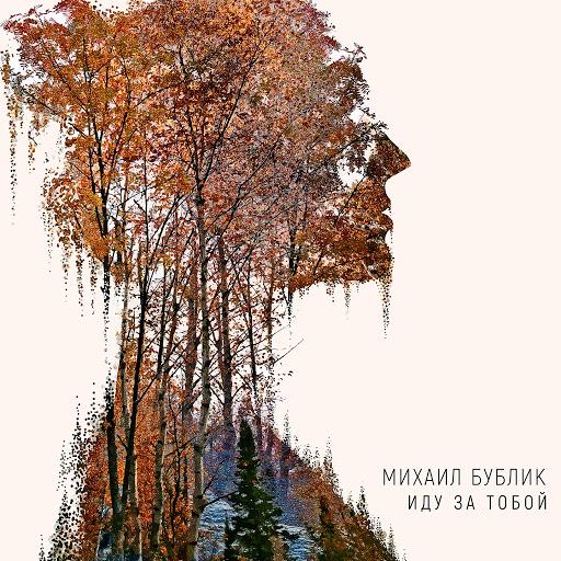 Михаил Бублик альбом Иду за тобой