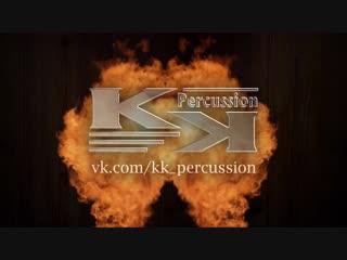 К&К Percussion