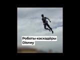 Роботы-каскадёры Disney