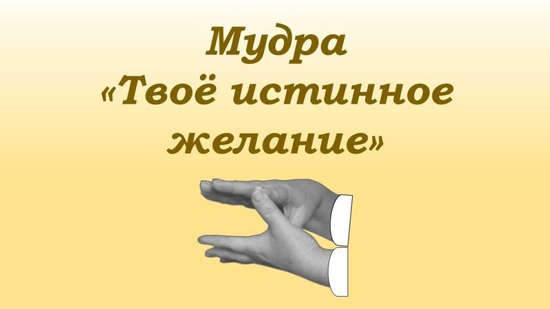 Мудра - жест для исполнения желания «Твоё истинное желание».