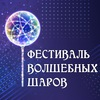 Фестиваль волшебных шаров — Краснодар