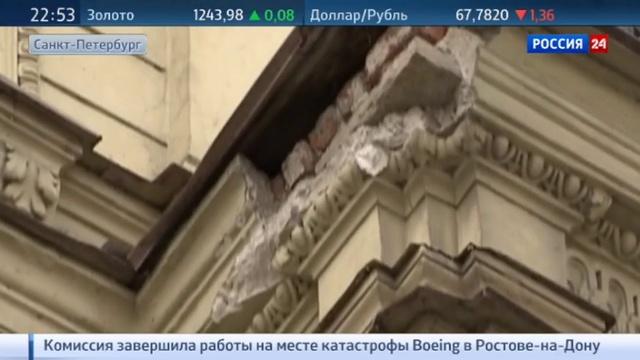 Новости на Россия 24 • Лепнина в Петербурге валится на прохожих
