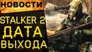 🔥Когда выйдет STALKER 2 Новости онлайн игр №17