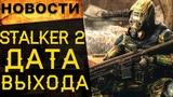 🔥Когда выйдет STALKER 2? | Новости онлайн игр №17