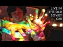 Anton Maskeliade \\\ Chabrec (Live in the Old Soviet Car) Leap Motion