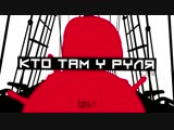 Detsl aka Le Truk - Кто там у руля (Lakky One Star x N.e.O production)