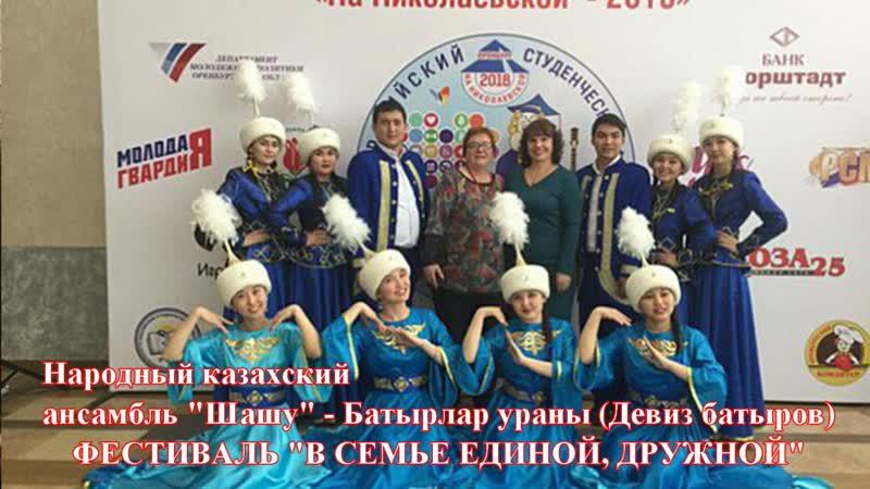 Шашу - Батырлар ураны (фестиваль В СЕМЬЕ ЕДИНОЙ ДРУЖНОЙ)