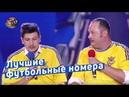 Вот почему Украина не попала на Чемпионат Мира по футболу в России Приколы Лига Смеха