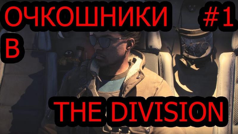 ОЧКОШНИКИ В THE DIVISION 1