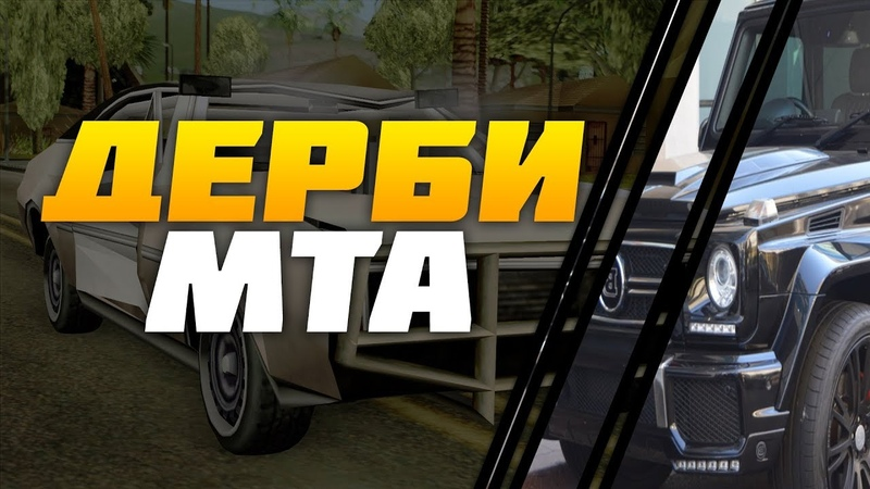 ДЕРБИ Я ПОБЕДИЛ №5 EvolutionReborn MTA