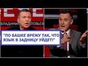 Соловьёв на Россия 24 Врежу Так Что