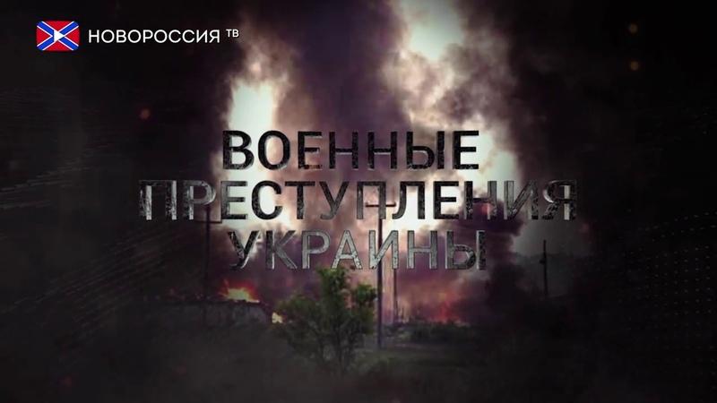Военные преступления Украины. Жизнь на линии фронта