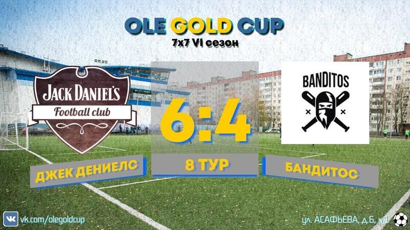 Ole Gold Cup 7x7 VI сезон. 8 ТУР. ДЖЕК ДЕНИЕЛС - БАНДИТОС
