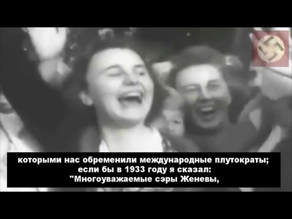 Адольф Гитлер Жиды это Сатанинская Власть