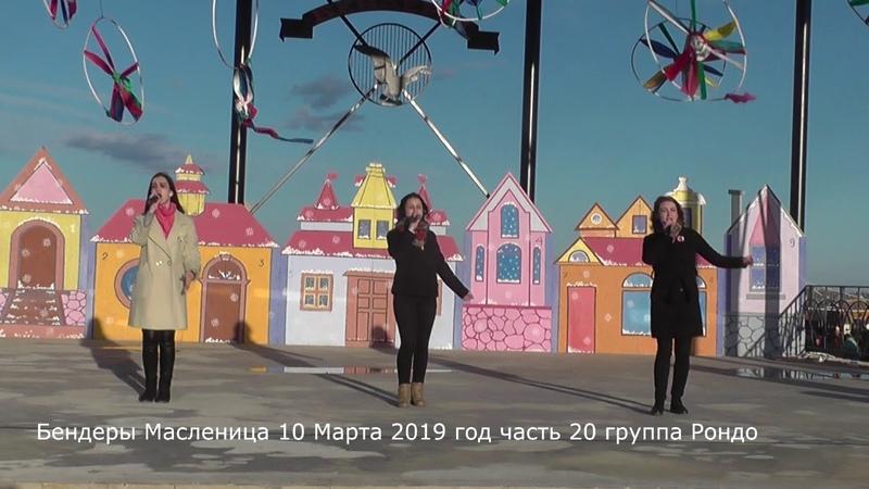 Бендеры Масленица 10 Марта 2019 год часть 20 в